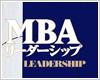 マネジメント・MBA関連
