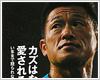 カズ(三浦和良)選手に学ぶ
